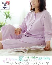 ニットサッカーレディース七分袖七分丈パジャマ
