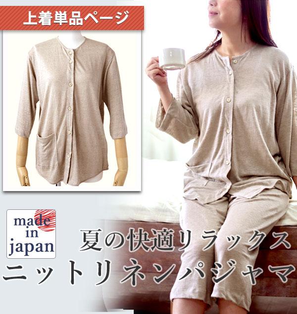 上着単品リネンニット七分袖パジャマ