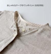 襟なしパジャマ麻100