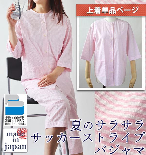 サッカーストライプパジャマ上着単品