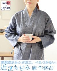 近江ちぢみ麻100ラミー作務衣