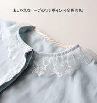 襟なしパジャマ日本製