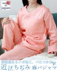 近江ちぢみ麻レディースパジャマ