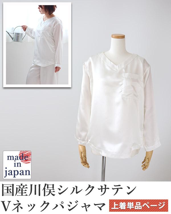 川俣シルクサテンレディースパジャマ上着単品