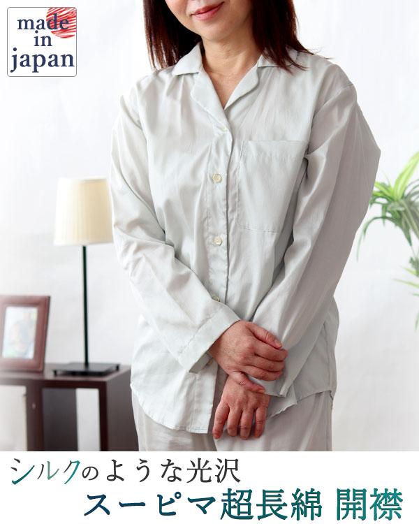 スーピマ超長綿サテン開襟レディースパジャマ