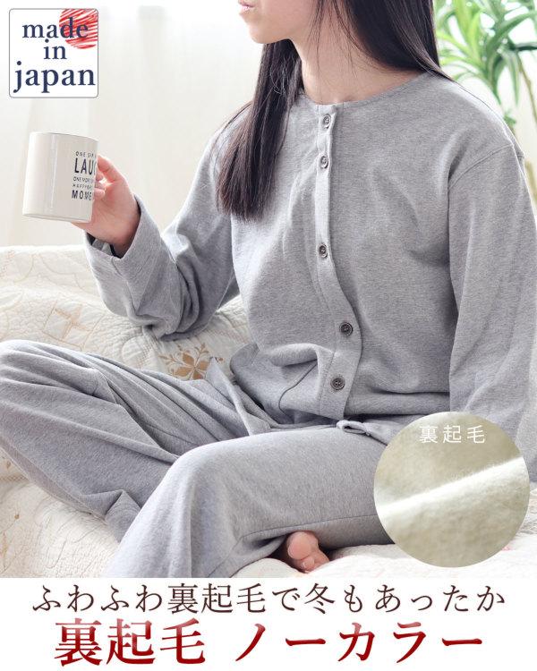 裏起毛スウェット襟なし前開きパジャマ