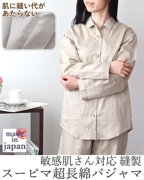 スーピマ超長綿レディース敏感肌パジャマ
