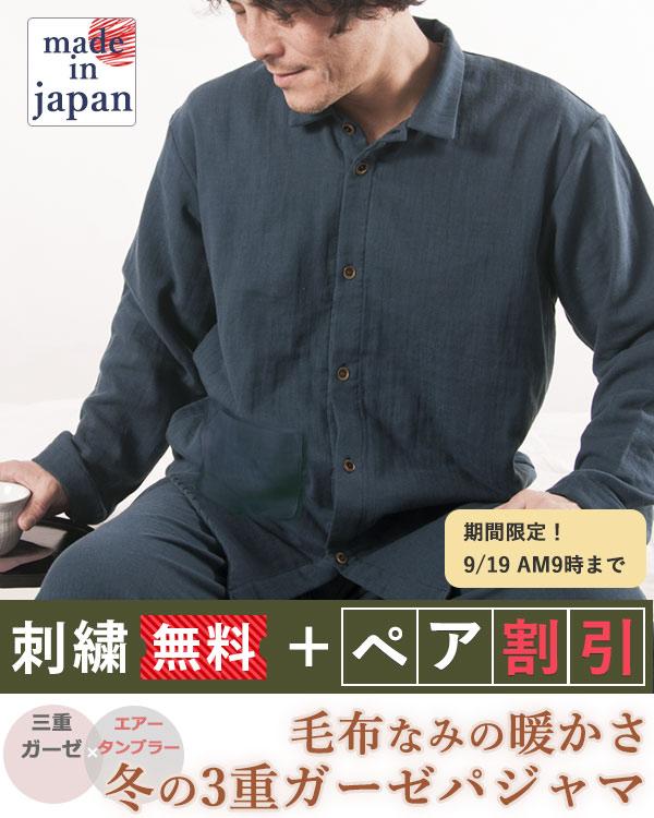 パジャマメンズ日本製