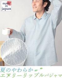 リップルパジャマ