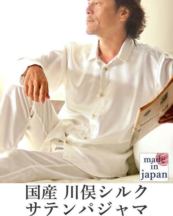 川俣シルクサテンパジャマメンズ