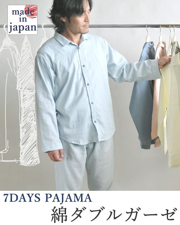 パジャマメンズM