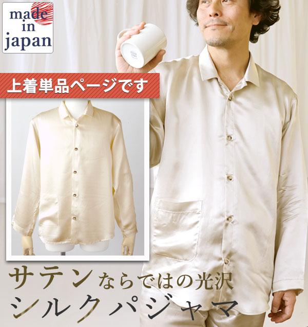 シルクサテンパジャマ上着単品