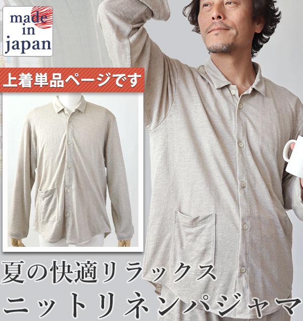 上着単品リネンニットパジャマ