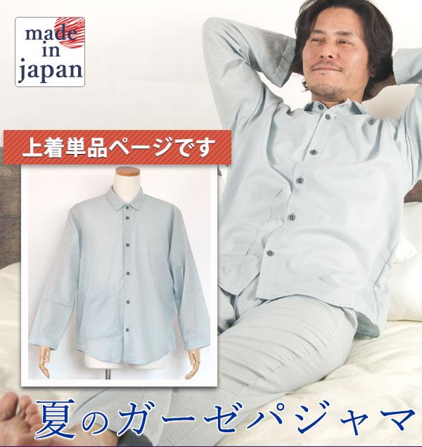 メンズパジャマ上着