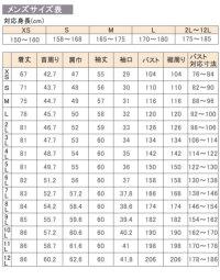 パジャマメンズサイズ表