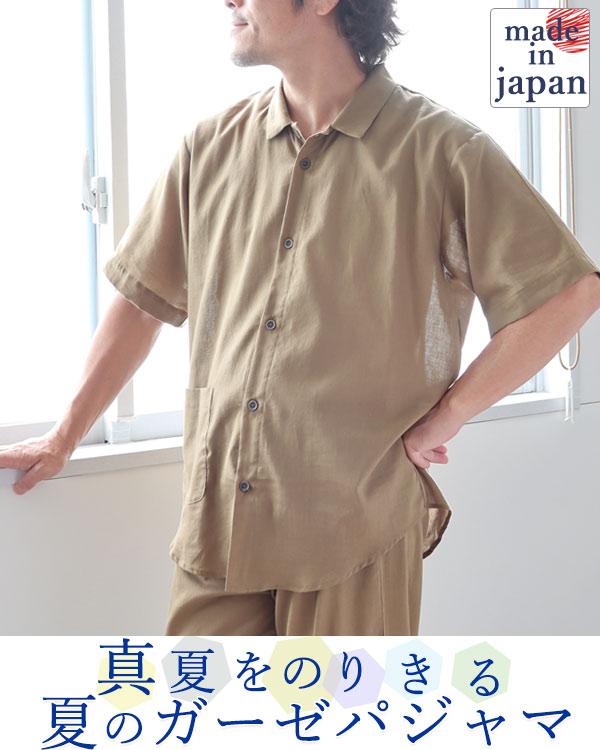 パジャマメンズ半袖夏