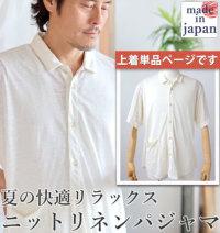 ニットリネンパジャマ半袖上着のみ