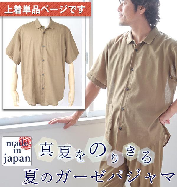 パジャマメンズ日本製上着のみ