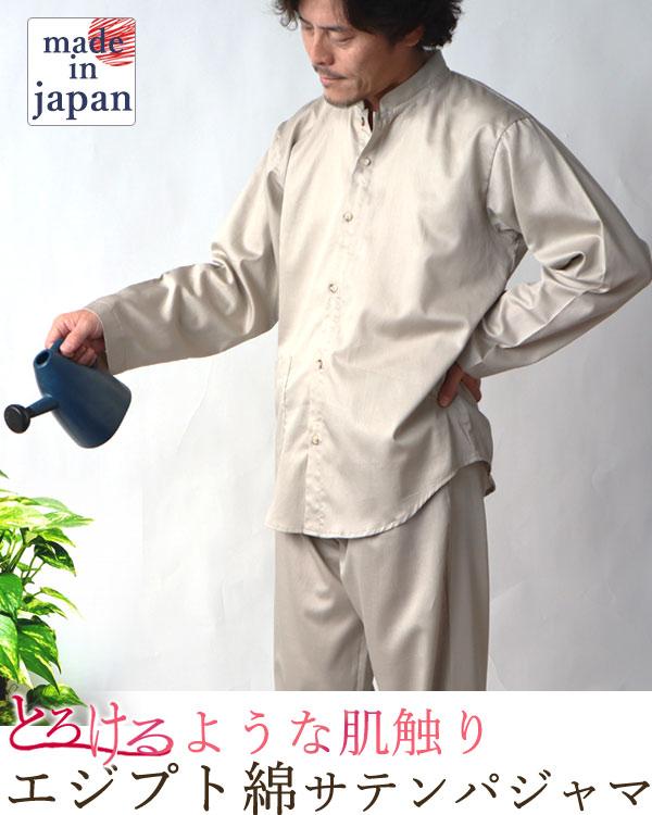 外出できそうな綿サテンパジャマ