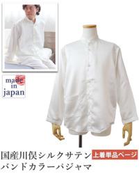 川俣シルクサテンメンズバンドカラーパジャマ