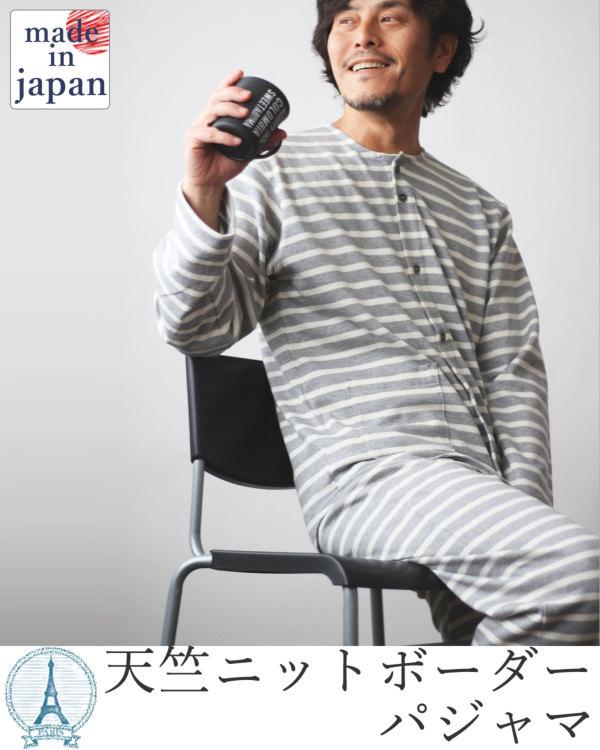 襟なしボーダーパジャマ