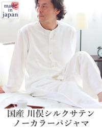 川俣シルクサテンノーカラーパジャマ