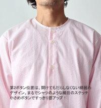衿なしパジャマ長袖