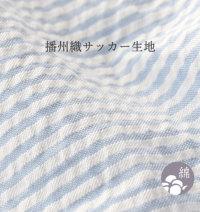 播州織サッカーストライプ