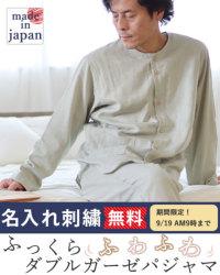 綿ダブルガーゼメンズ前開き襟なしパジャマ