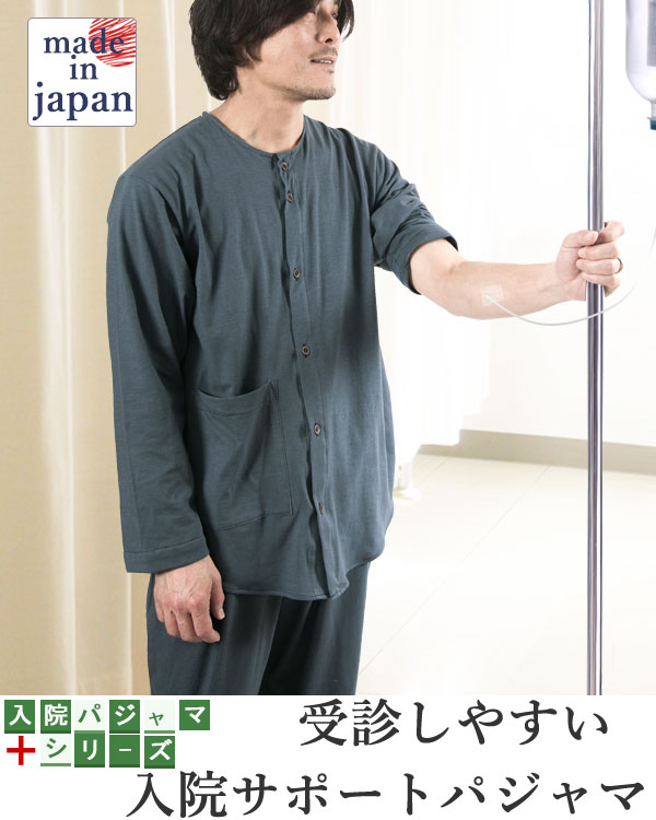 メンズパジャマ入院