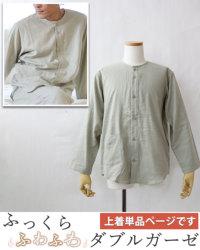 綿ダブルガーゼメンズ前開き襟なしパジャマ上着単品