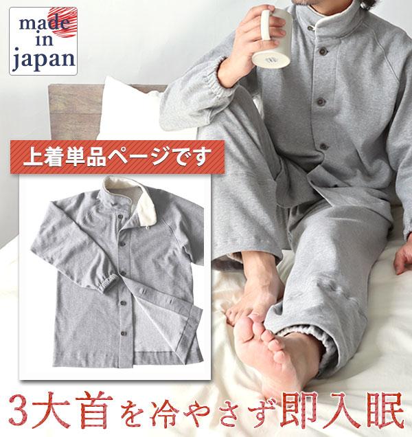 超あったかパジャマメン上着単品