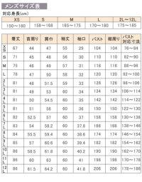 メンズサイズ表