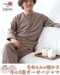あったかパジャマ冬おしゃれ