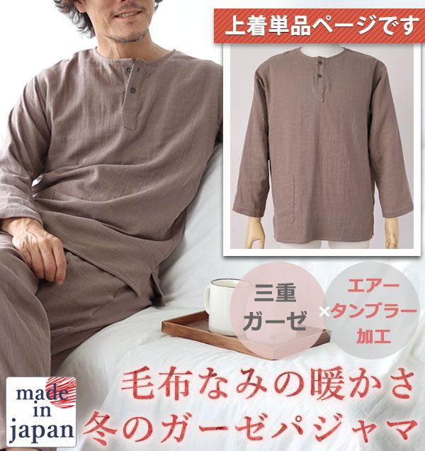 上着のみ上着だけパジャマメンズ