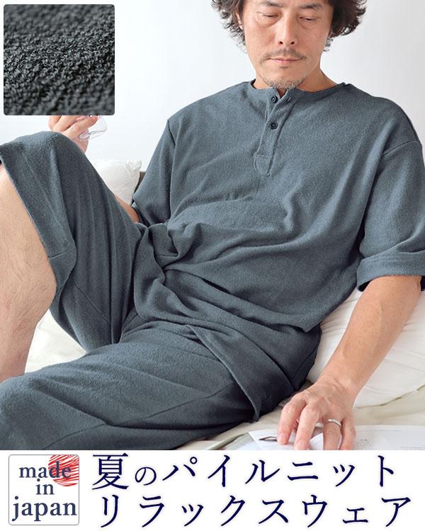 夏パイルパジャマ