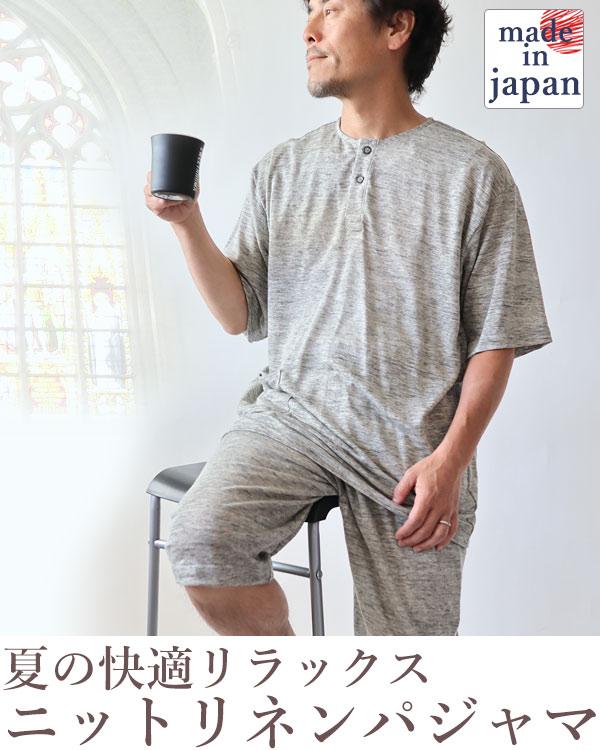 夏涼しいパジャマ半袖