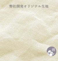 綿100日本製パジャマ