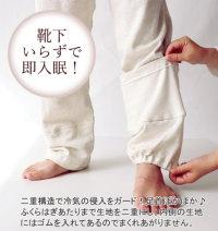 足元あったかパジャマ