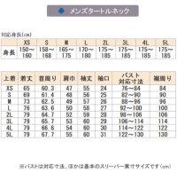 タートルネックサイズ表