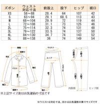 タートルネックパンツサイズ表