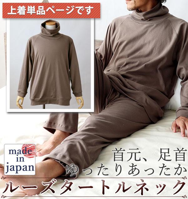 タートルネックパジャマメンズ上着のみ