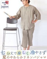 7分袖パジャマメンズ