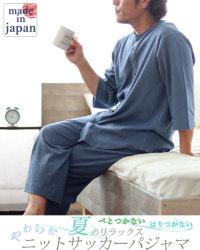 ニットサッカーメンズ七分袖七分丈パジャマ