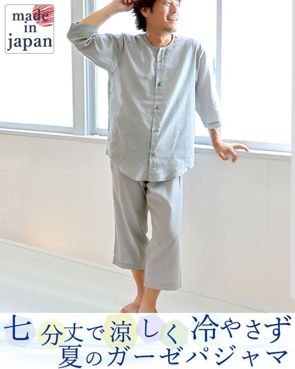七分丈パジャマメンズ