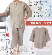 パジャマメンズ上着単品七分袖