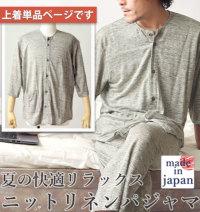 上着単品メンズ麻100パジャマ