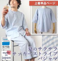 七分丈パジャマ
