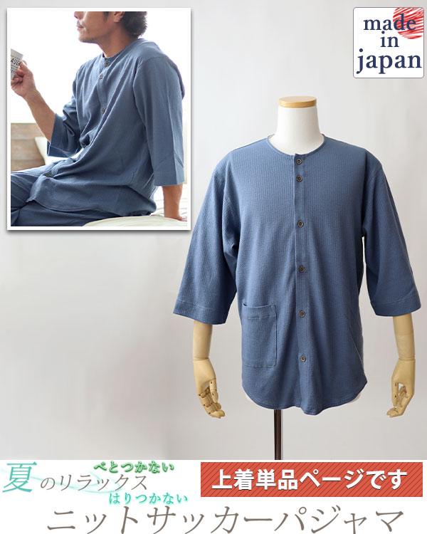 ニットサッカーメンズ七分袖パジャマ上着単品