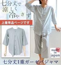 パジャマメンズ日本製上着単品